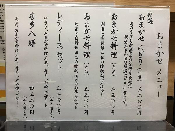 kitahachi02
