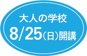 大人の学校 8/25(日)開講