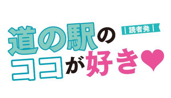michi-koko-logo