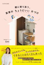 9月10日発売の著書「親に寄り添う、実家のちょうどいい片づけ」