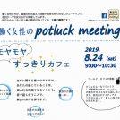 8/24(土)★働く女性のpotluck meeting「モヤモヤすっきりカフェ」