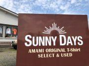 【奄美大島】9月10月が穴場な島旅!空港すぐ!おしゃれスポット「Sunny Days」