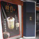新規オープン・松山の1号店から新たなタピオカ旋風!台湾生タピオカ専門店「リエバオ 松山店」