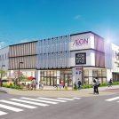 イオン藤井寺ショッピングセンターが9月14日(土)グランドオープン!