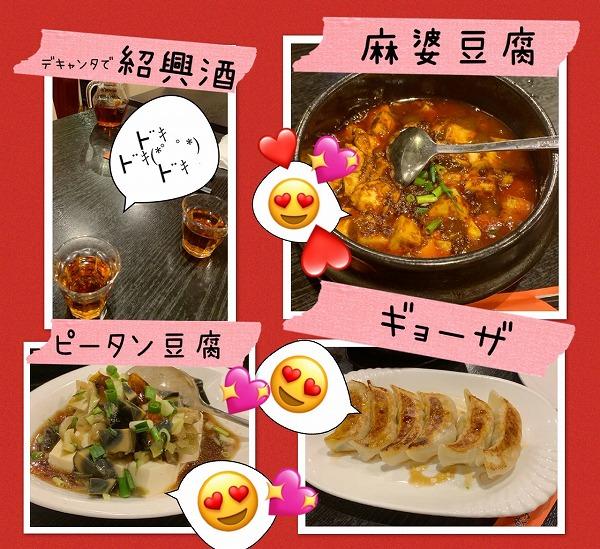 王龍 ぉ料理