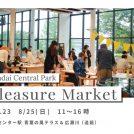8/25(日)★せんだいセントラルパーク プレジャーマーケット Vol.23