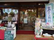【洋光台】新たに広がる日本茶の世界 お茶と海苔の「いしだ園」
