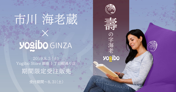 yogibo_ginza1