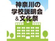 2019年私立中学校・高等学校 神奈川の学校説明会&文化祭