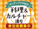 10月の参加者募集中!ヨンデンプラザ松山の料理&カルチャー講座