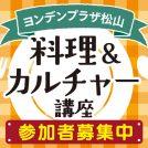 11月の参加者募集中!ヨンデンプラザ松山の料理&カルチャー講座