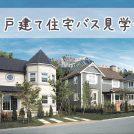 一度は見てみたい!10/19(土)「最新の一戸建て住宅バス見学会」お土産付き ※申込み締切りました