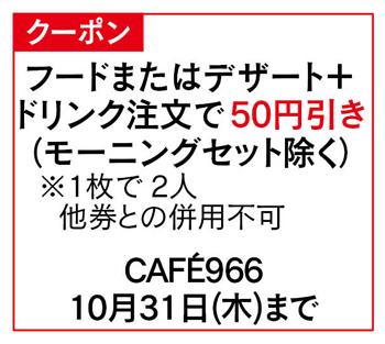 0927cafe966_coupon