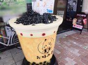 【開店】9月3日オープン!神戸元町・タピオカ専門店「お好み茶」