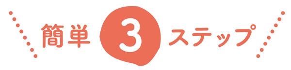 1-3step