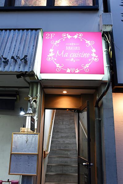 Ma Cuisine(マ・キュイジーヌ)気軽&本格派フレンチが柏に誕生