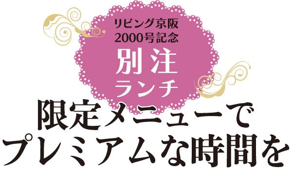 リビング京阪2000号記念 限定メニューでプレミアムな時間を
