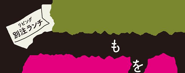 お得感たっぷり リビング別注ランチ 神戸・阪神間のホテル&邸宅系レストラン14社にオーダー 高級食材も味わえる特別メニューを