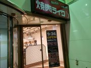 【開店】9月26日(木)オープン!「焼肉ライク 天満橋店」