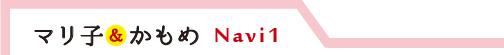 マリ子&かもめ Navi1