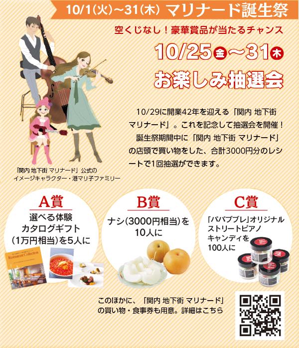 10/ 1(火)~31(木) マリナード誕生祭