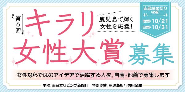 大賞には20万円!「第6回かごしまキラリ女性大賞」募集中!!