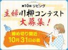 【作品募集】「第10回リビング主婦川柳コンテスト」川柳で1年を振り返ろう!