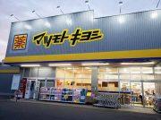 【開店】マツモトキヨシ 柏富里店★9/19から営業中