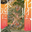 【六本木】泉屋博古館分館「文化財よ、永遠に」素敵な出会いよ、永遠に