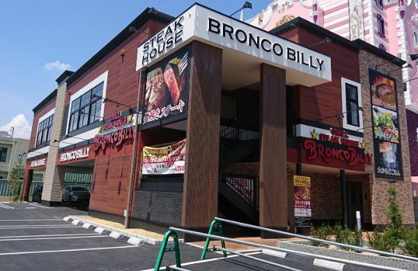 ステーキハウス ブロンコビリー 高槻若松店