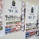 【開店】9月18日(水)オープン!「鮨・酒・肴 杉玉 京橋」