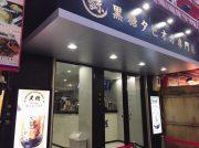【開店】8月18日オープン!タピオカドリンク専門店「鯨茶の屋 南京町店」