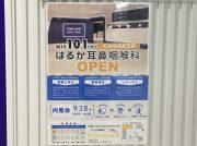 【開院】10月1日(火)オープン! 「はるか耳鼻咽喉科」