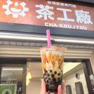 大須にオープン!「茶工廠」はタピオカドリンクをタッチパネルで注文