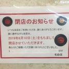 【閉店】8月10日(土)閉店! 「名曲堂梅田店」