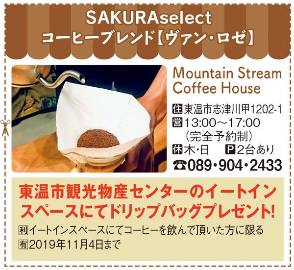 0927-デリ_マウンテン・ストリーム・コーヒー・ハウス