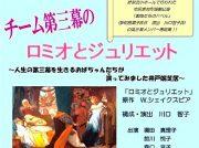 国立ミセスが劇団結成! 10/5(土)くにたち芸小ホールで「チーム第三幕のロミオとジュリエット」公演