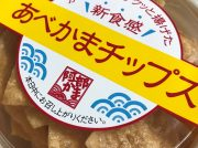 「ひょうたん揚げ店」で見つけた!!あべかまチップス♪を たのしもう!!