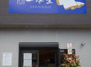 【開店】焼きたて食パン専門店「一本堂」野田山崎店がついにオープン!