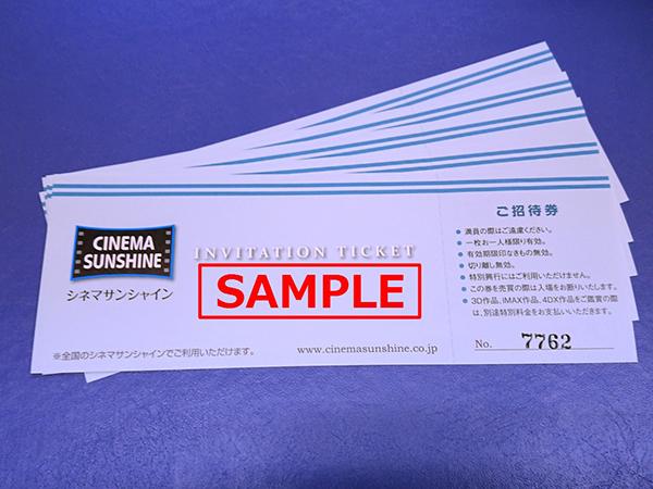 2020年4月公開 最新映画情報をチェックしてシネマサンシャイン招待券をget リビングえひめweb