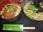 うどんだけじゃない!丼ぶり・定食・お好み焼きもある「めん処矢磨樹 松前店」