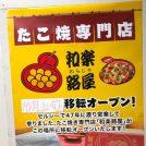 【開店】10月上旬オープン!豊中・千里中央 たこ焼専門店「和楽路屋(わらじや)」