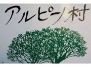 「イルクオーレ」「お菓子やさん」@さいたま新都心/北袋町 アルピーノ村
