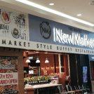 総合ブッフェ新ブランド1号店!「ニューマーケット」【イオンモールむさし村山】