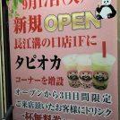 【溝の口】9/17「中国酒家 長江」にタピオカコーナーが増設オープン!
