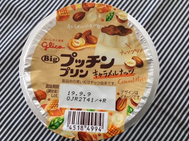 「期間限定」あのプッチンプリンに初のキャラメルナッツ味が登場♡