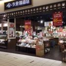 【閉店】お台場「久世福商店 ダイバーシティ東京プラザ店」9/8閉店へ。セール開催!