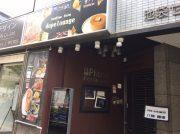 【開店】池袋に9月18日(水)11時「dopelounge(ドープラウンジ)」オープン