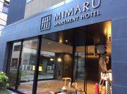 【開業】新富町、11月14日に「MIMARU東京 銀座EAST」ニューオープン!