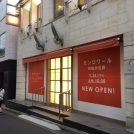 【開店】9月26日チョコレートの店「モンロワール 自由が丘店」オープン